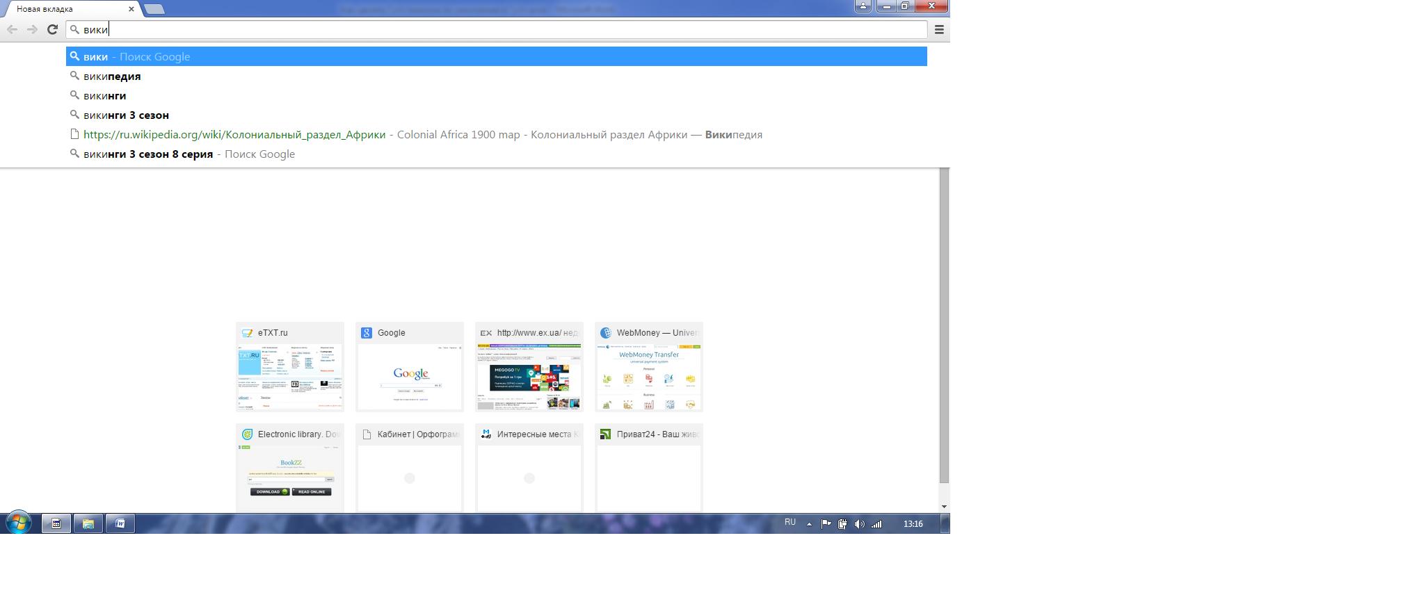 Как сделать гугл поиском по умолчанию