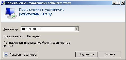 """Создание подключения к удалённому рабочему столу Windows 7 - """"ОС"""""""