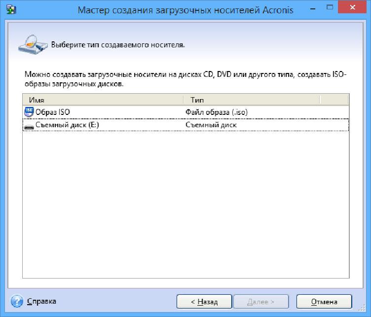 Как создать загрузочный диск acronis disk director