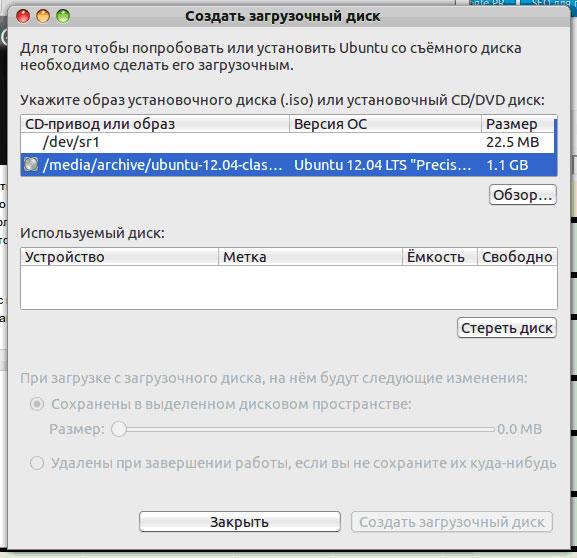 Как сделать загрузочную флешку linux mint из под windows