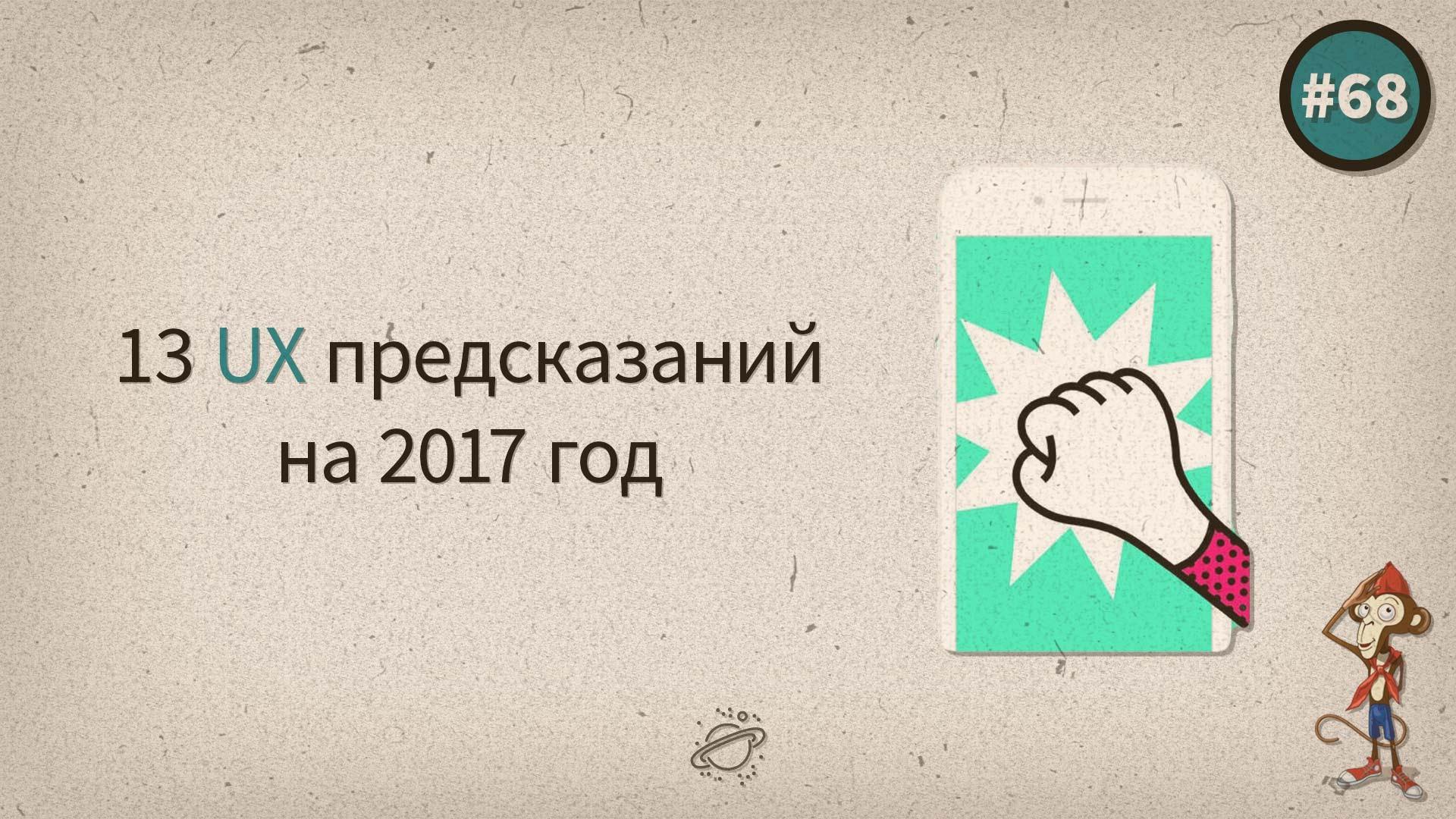 Важное предсказание Александра Шепса на 2017 год для России и Украины
