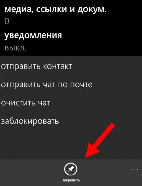 WhatsApp для Windows Phone получил обновления местоположения и пользовательского интерфейса от бета-версии - «Windows»
