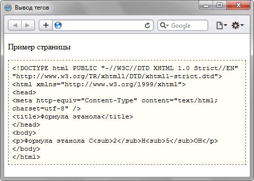Как отобразить теги на веб-странице - «Текст»