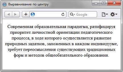 Как выровнять текст по центру - «Текст»