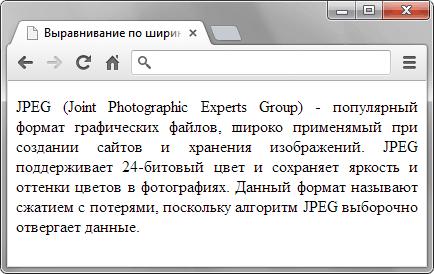 Как выровнять текст одновременно по правому и левому краю - «Текст»