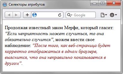 Селекторы атрибутов - «CSS»