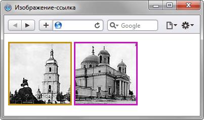 Как изменить цвет рамки вокруг изображения-ссылки - «Изображения»