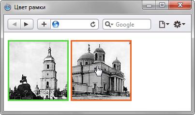 Как сделать, чтобы цвет рамки вокруг изображения-ссылки менялся при наведении на него курсора мыши - «Изображения»