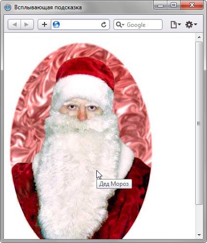 Как добавить всплывающую подсказку к изображению - «Текст»
