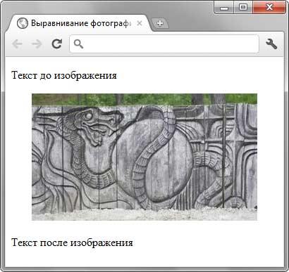 Как выровнять фотографию по центру веб-страницы - «Изображения»