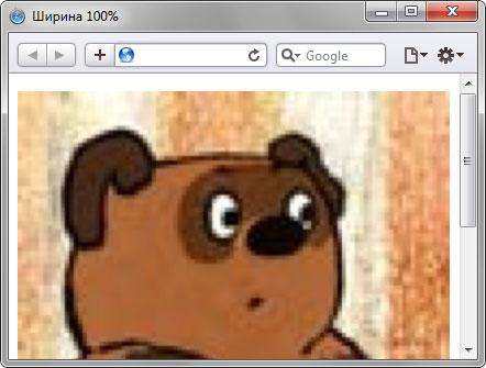 Сделать изображение на всю ширину окна браузера - «Изображения»