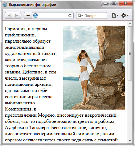 Сделать, чтобы фотография располагалась по правому краю окна браузера - «Изображения»