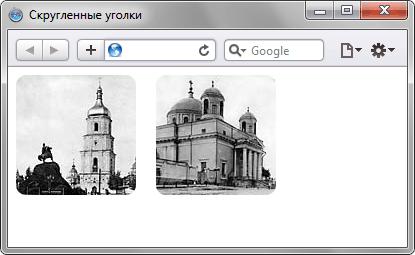 Добавить скругленные уголки у фотографии фиксированного размера - «Уголки»