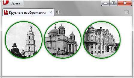 Сделать круглые изображения - «Уголки»