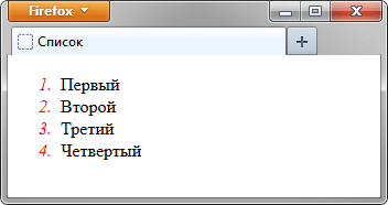 Изменить стиль чисел в списке - «Маркированный список»