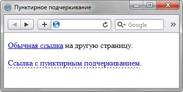 Добавить пунктирное подчеркивание к ссылкам - «Ссылки»
