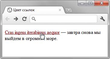Изменить вид ссылки при наведении на нее курсора мыши - «Ссылки»