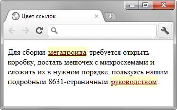 Изменить цвет ссылки и фона под ней - «Ссылки»