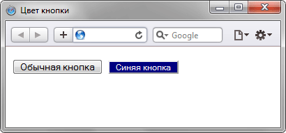 Изменить цвет кнопки в форме - «Формы»