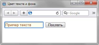 Изменить цвет текста и фона в текстовом поле - «Формы»