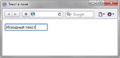 Cделать, чтобы в текстовом поле заранее выводился определенный текст - «Формы»