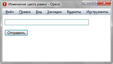 Cделать, чтобы текстовое поле при получении фокуса меняло цвет рамки - «Формы»