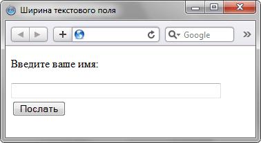 Установить ширину текстового поля в пикселах - «Формы»