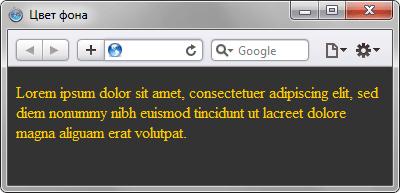 Изменить цвет фона и текста веб-страницы- «Цвет»