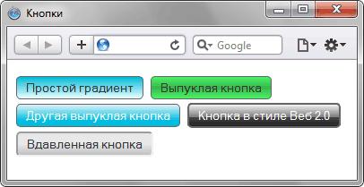 Стильные кнопки - «CSS3»