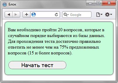 Деградация - «CSS3»