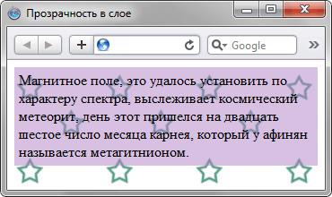 Полупрозрачный фон  - «CSS3»