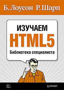 "Книга ""Изучаем HTML5. Библиотека специалиста"" - «Верстка»"
