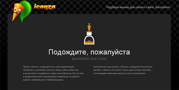 Подборка креативных прелоадеров для flash-сайтов - «Дизайны сайтов»