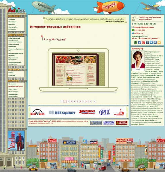 Пиксель арт и веб-дизайн – подборка сайтов в стиле pixel art - «Дизайны сайтов»