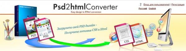 Psd2htmlconverter – сервис автоматической верстки сайта - «Верстка»