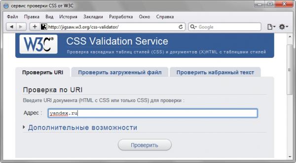 Валидация CSS - «CSS»