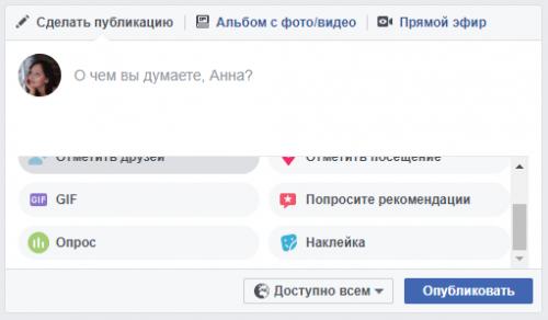 Функция проведения опросов от Facebook - «Интернет»