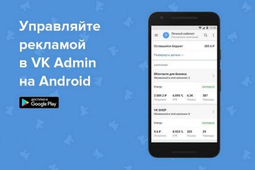 Новая версия приложения VK Admin для платформы Android - «Интернет»