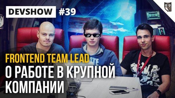 Frontend Team Lead о работе в крупной компании  - «Видео уроки - CSS»