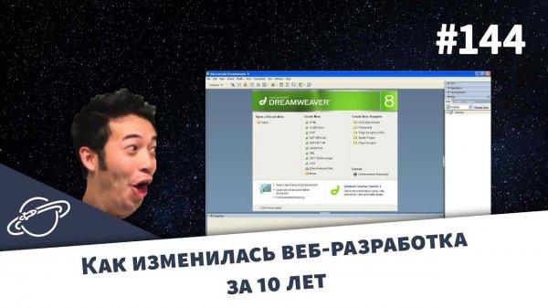 Какой стала веб-разработка за последние 10 лет — Суровый веб #144  - «Видео уроки - CSS»
