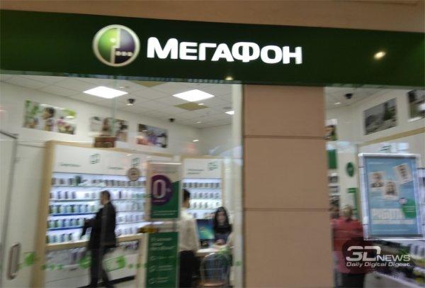 «МегаФон» запустит мобильный телемедицинский сервис - «Новости сети»