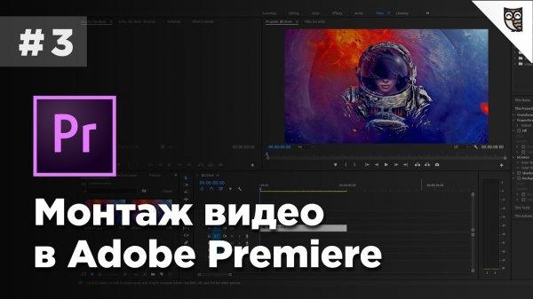 Монтаж видео в Adobe Premiere - #3 - Склейка видео  - «Видео уроки - CSS»