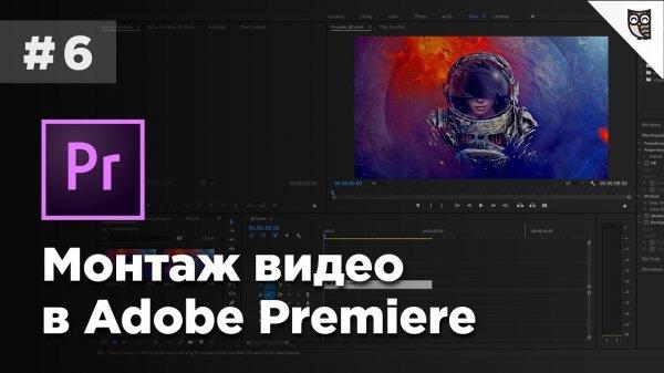 Монтаж видео в Adobe Premiere - #6 - Эффекты и переходы  - «Видео уроки - CSS»