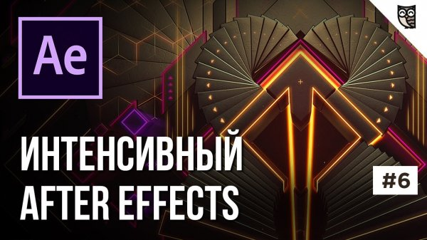 Основы 3D-Композиций в After Effects  - «Видео уроки - CSS»