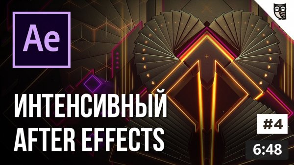 Шейповые слои и анимации в After Effects  - «Видео уроки - CSS»
