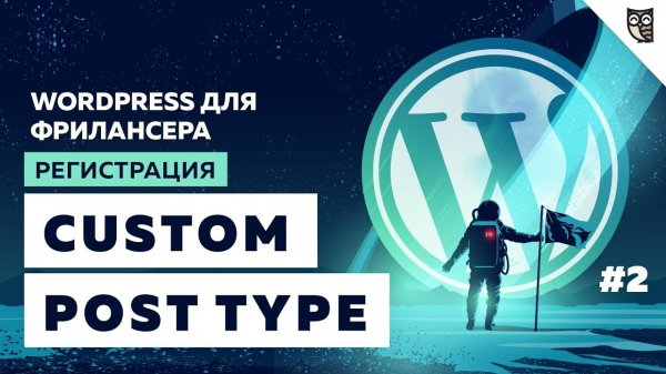 Что такое Custom Post Type. Функция register_post_type()  - «Видео уроки - CSS»