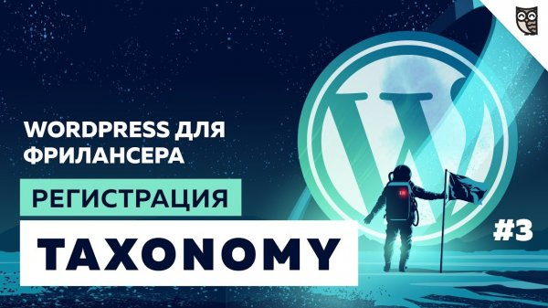 Что такое Taxonomy. Функция register_taxonomy()  - «Видео уроки - CSS»