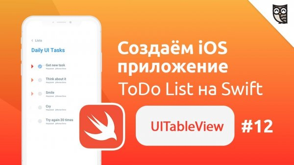 Swift. UITableView  - «Видео уроки - CSS»