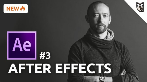 Основы After Effects — #3 Анимация точек в After Effects  - «Видео уроки - CSS»