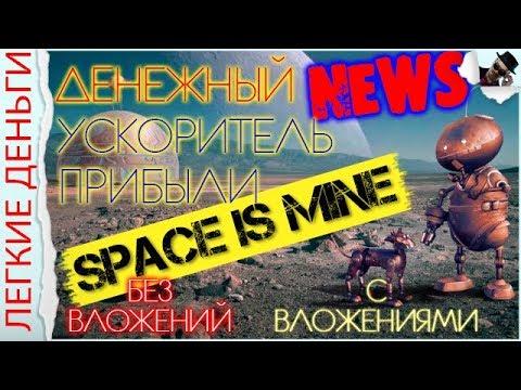 ? NEWS ! УСКОРИТЕЛЬ ЗАРАБОТКА В ПРОЕКТЕ SPACE IS MINE. ТЕСТИМ И ВЫВОДИМ ДЕНЬГИ  - «Видео уроки - CSS»